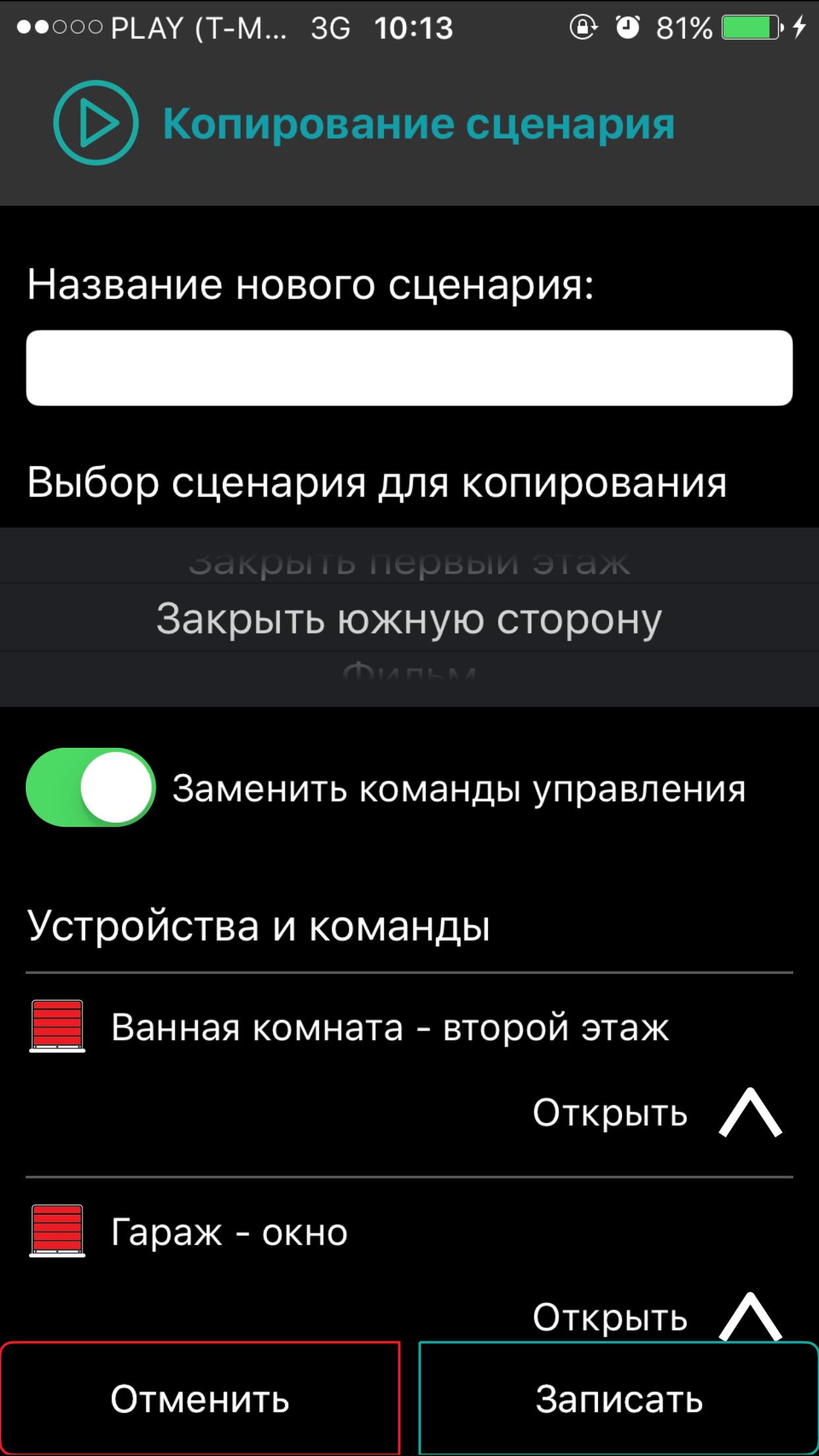 odwracanie-komend-rosyjska-wersja_2